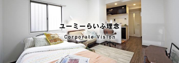 ユーミーらいふ理念 Corporate Vision