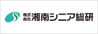 株式会社湘南シニア総研