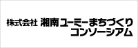 株式会社湘南ユーミーまちづくりコンソーシアム